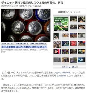 ダイエット飲料で糖尿病リスク上昇の可能性、研究