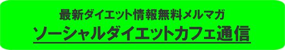 最新ダイエット情報 無料メルマガ『ソーシャルダイエットカフェ通信』