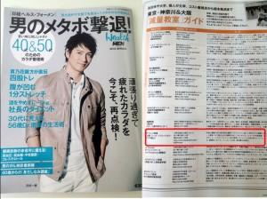 日経ヘルス for men 2012 spring 男のメタボ撃退!