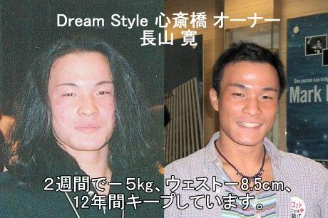 無料ダイエットモニター | 大阪・心斎橋ダイエットカフェ 使用前・使用後