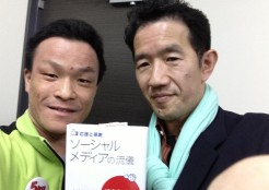 東京からのお客様にノブ横地『ソーシャルメディアの流儀』をお買い上げ頂きました